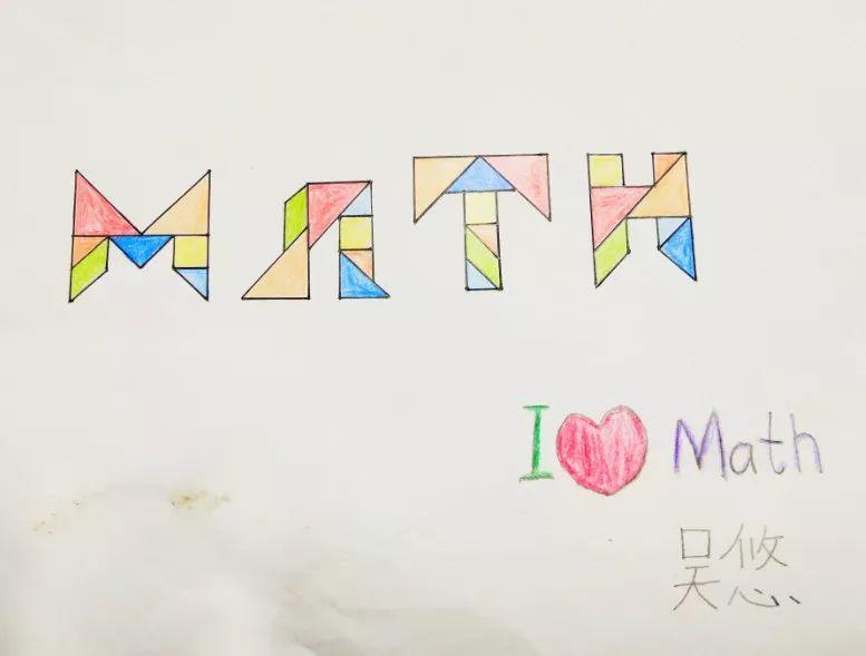 【数学周】数学原来也可以这么美