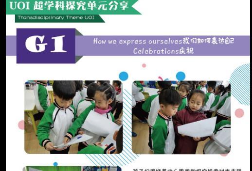 中黄外国语小学2019-2020学年上《Weekly inquirer》第七期
