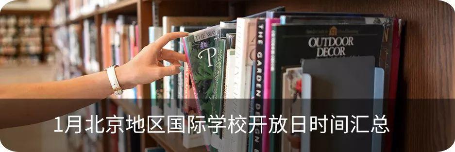 2020年1月广州、惠州、东莞国际学校开放日活动汇总!