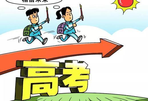 北京高考变为4天是怎么回事?教育部统一部署!