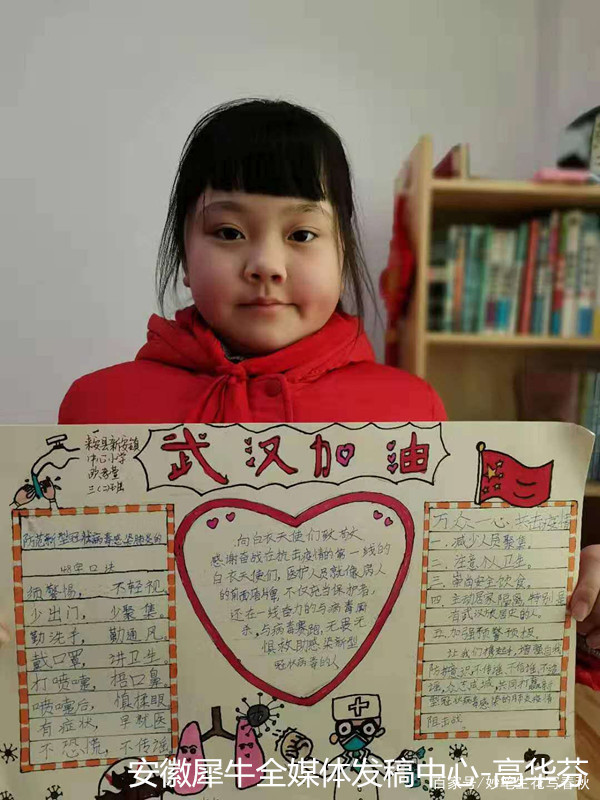 中国加油!武汉加油!——来安县新安镇中心学校开展了抗击疫情活