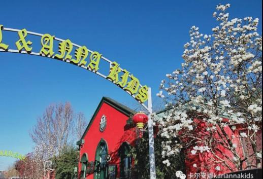 卡尔安娜国际幼儿园秋季招生公告