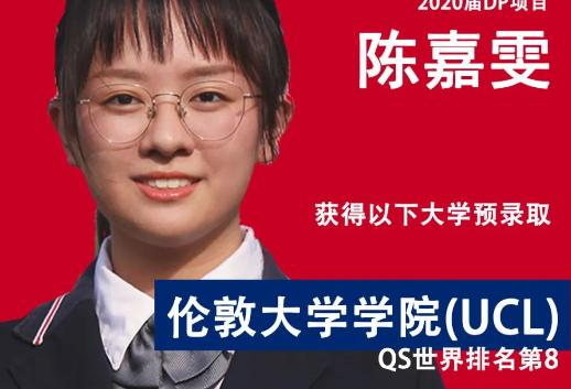 斩获世界排名第八的UCL预录取,她再获加拿大名校青睐