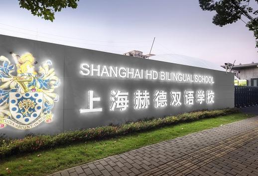 关于上海赫德双语学校,你不知道的都在这里!