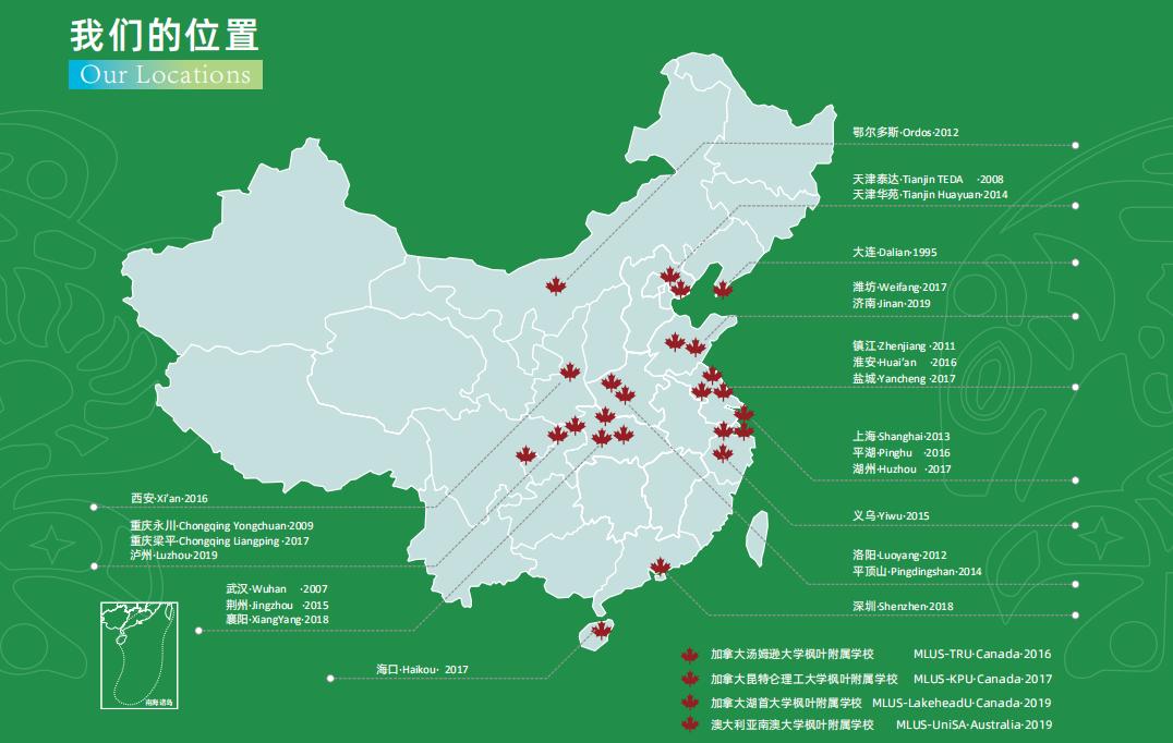 重庆枫叶国际学校2020-2021学年秋季招生简章