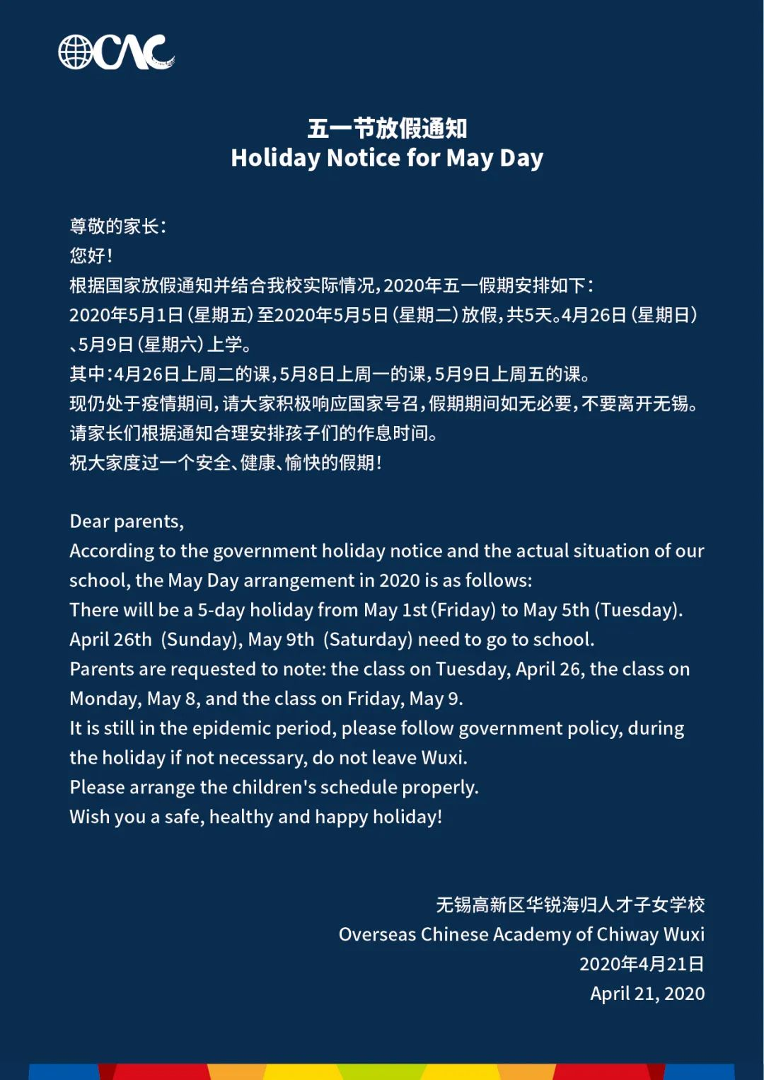 HOLIDAY NOTICE FOR MAY DAY | 五一放假通知