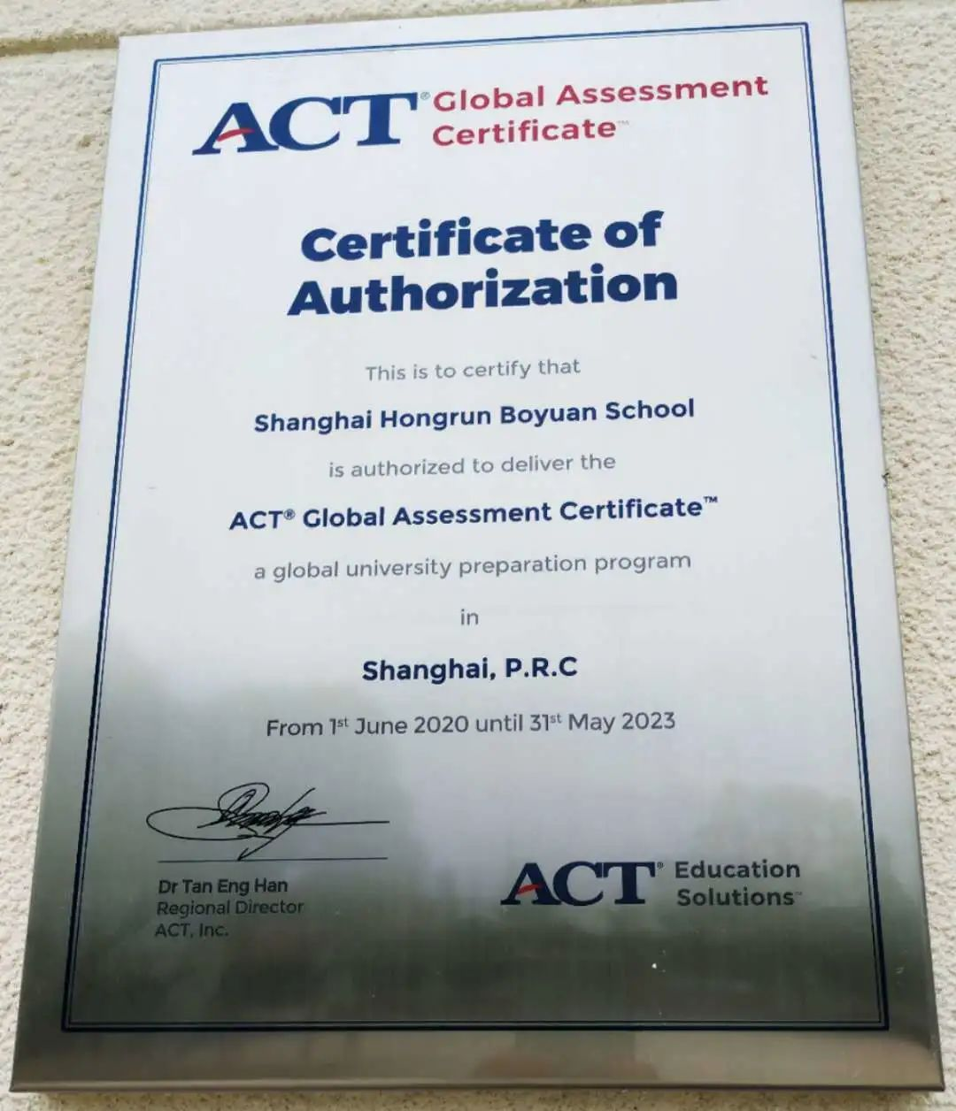 "足不出""国"",参加ACT考试 Take ACT Tests Here at SHBS"