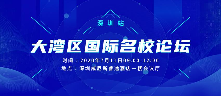 论坛热报 深圳蛇口国际学校(SIS)将参加大湾区国际名校论坛!