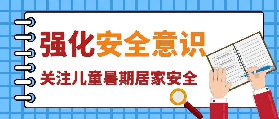 2020暑假放假通知 | Notice for Summer Vacation