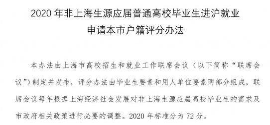 四所高校应届生可直接落户上海,世界一流大学建设高校都要机会!