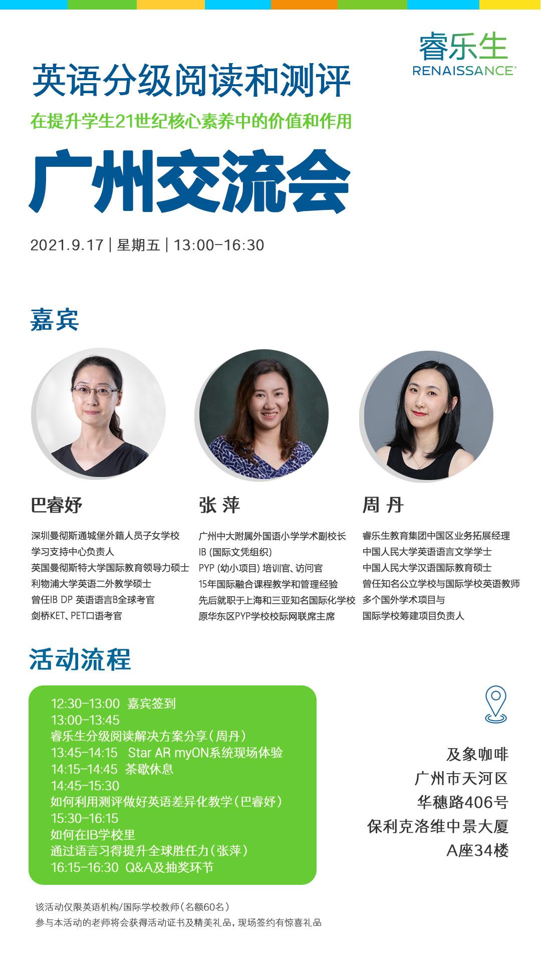 myON暑期阅读计划冠军——慈溪市文谷外国语小学月读3万分钟