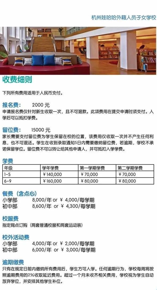 杭州娃哈哈外籍人员子女学校2021年秋季简章