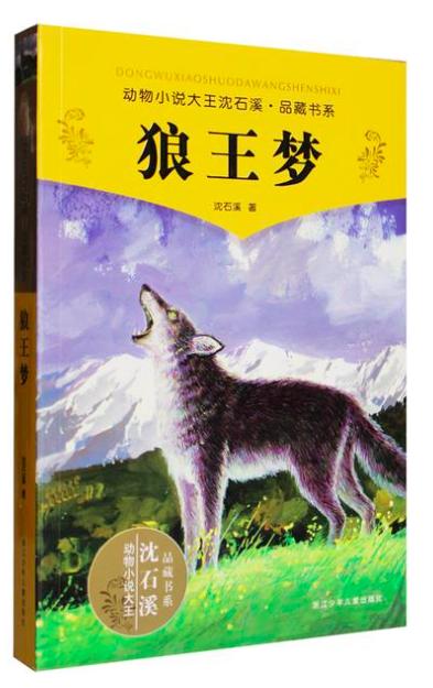 深圳南山国际学校春节假期阅读书籍推荐!