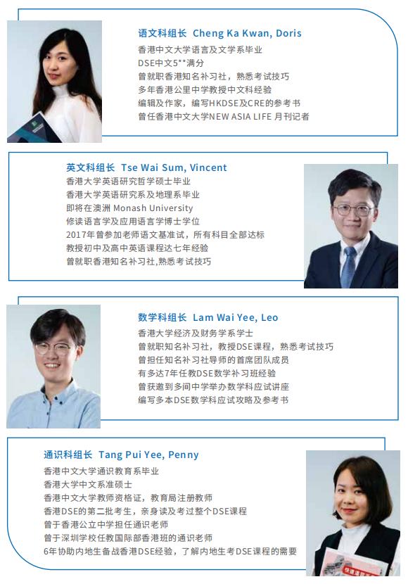 立本开新 澄志为学   江门一中附校香港DSE国际课程宣讲会