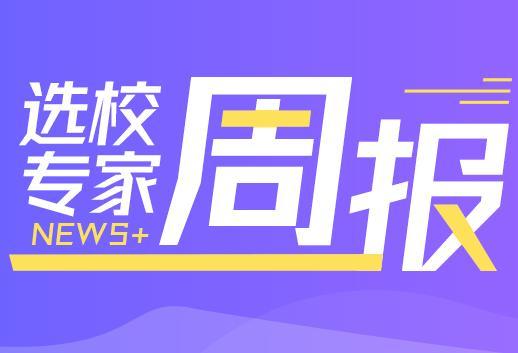 深圳哈罗礼德学校幼儿园部正式启动;北京暂停6岁以下学科类培训