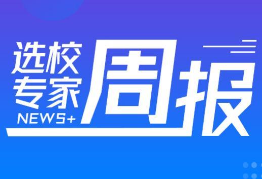 广州新增一所国际学校;深圳严查校外培训机构;泰晤士世界大学最新排名