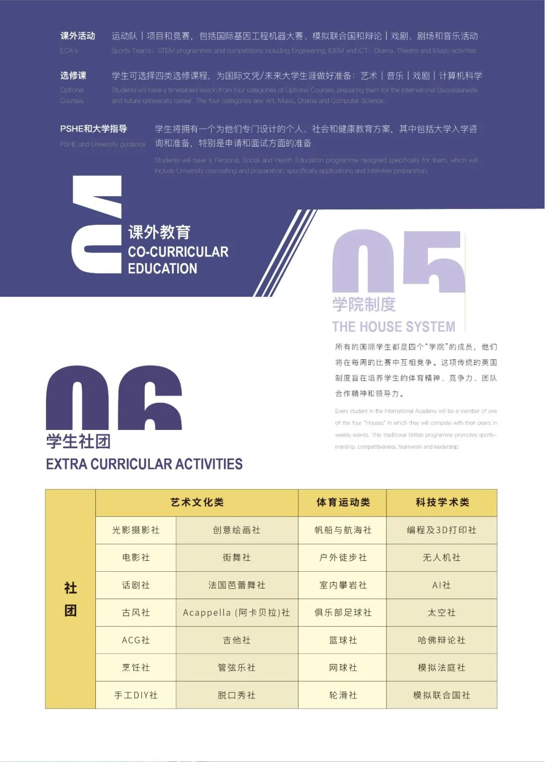 2021年深圳市华朗学校学费及国际部简介