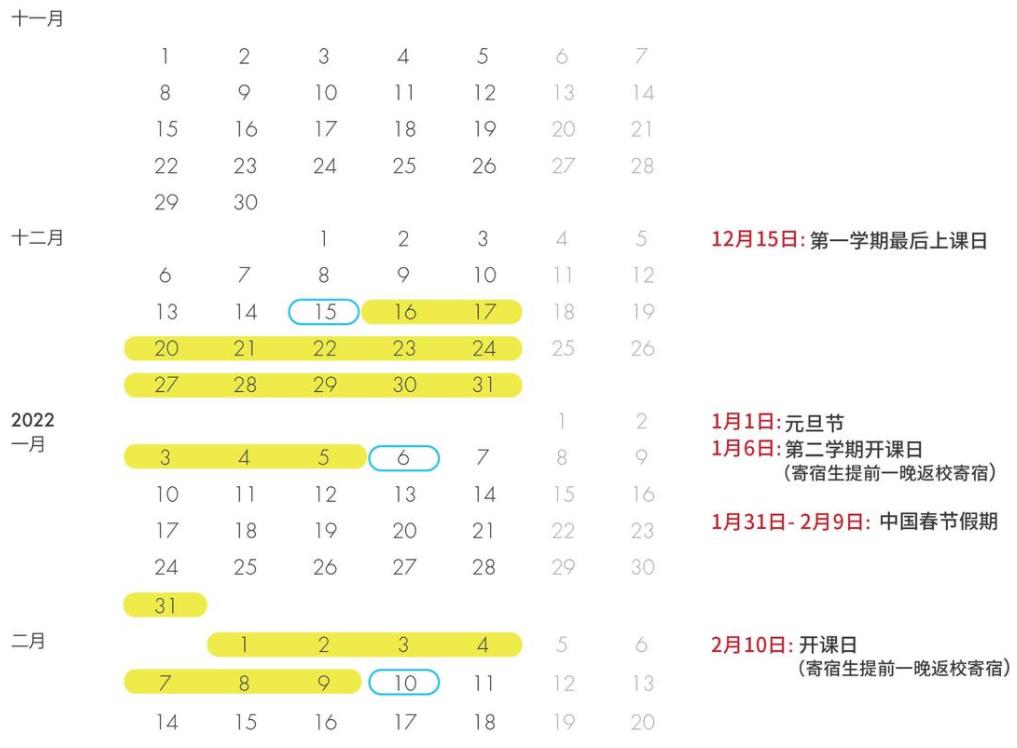 深圳5所国际学校校历盘点,上课、假期安排一目了然!