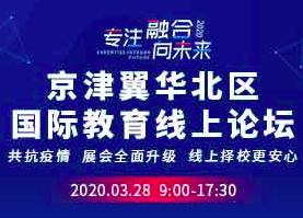 京津冀华北区国际教育线上论坛