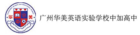 广州华美英语实验学校国际班