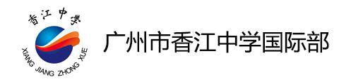 广州市香江中学国际部
