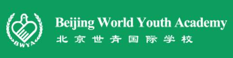 北京世青国际学校