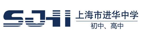 上海进华中学国际部