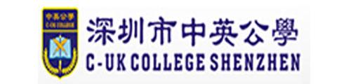 深圳市中英公学