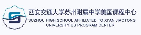 西安交通大学苏州附属中学美国课程中心