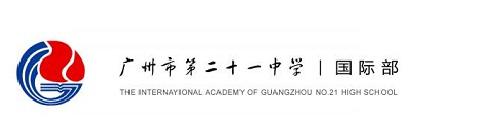 广州市第二十一中学国际部