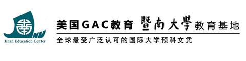 美国GAC教育(暨南大学教育基地)
