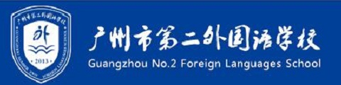 广州第二外国语学校国际部