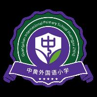 中黄外国语小学