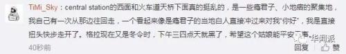 失联中国留英女生找到 在外留学生注意安全