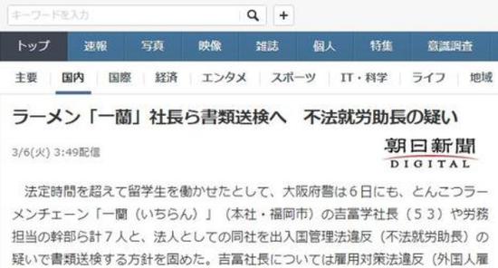 留学生在日本打工实态揭秘