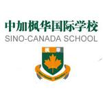 中加枫华国际学校