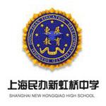 上海新虹桥中学