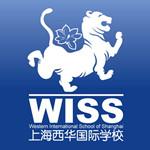 上海西华国际学校