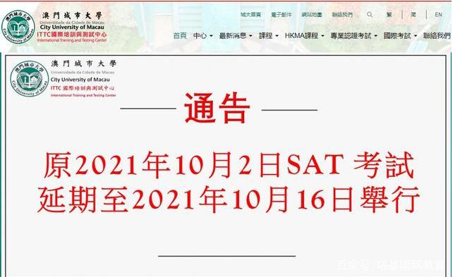 最新!澳门10月SAT考试两个考点调整为延期!