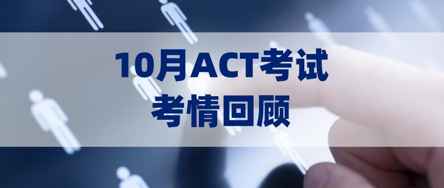 10月ACT考试考情回顾来啦,无新考点出现,难度中等!